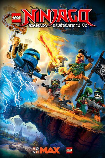 LEGO Ninjago S.02 ตัวต่อนินจา แสบซ่าส์มหากาฬ ปี 2
