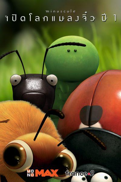 Minuscule Season 1 เปิดโลกแมลงจิ๋ว ปี 1