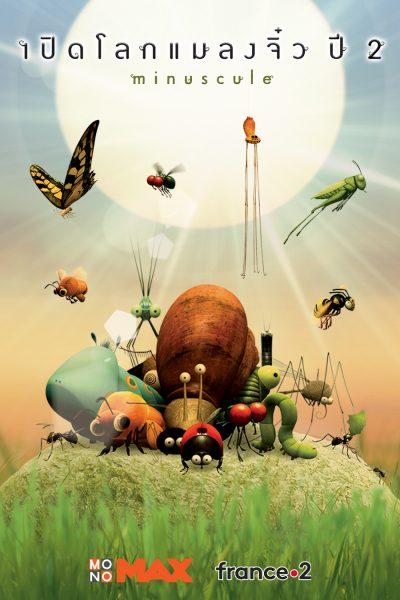 ดูซีรีส์ Minuscule Season 2 เปิดโลกแมลงจิ๋ว ปี 2
