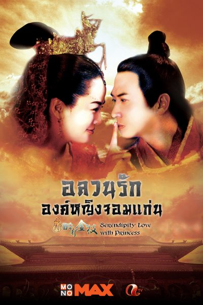 Serendipity - Love with Princess อลวนรักองค์หญิงจอมแก่น