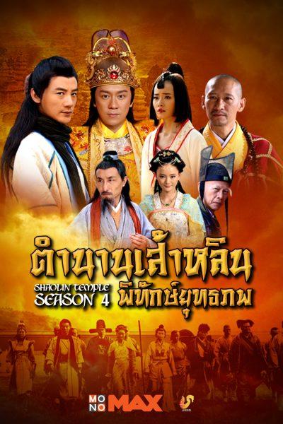 Shaolin Temple Season 4 ตำนานเส้าหลินพิทักษ์ยุทธภพ