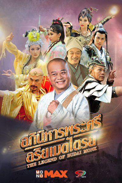 ดูซีรีส์ The Legend of Budai Monk อภินิหารพระศรีอริยเมตไตรย