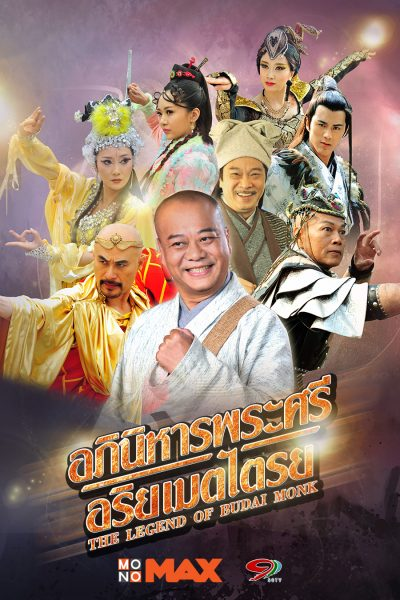 The Legend of Budai Monk อภินิหารพระศรีอริยเมตไตรย