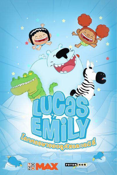 ดูซีรีส์ Lucas & Emily โลกหรรษาของลูคัสและเอมิลี่