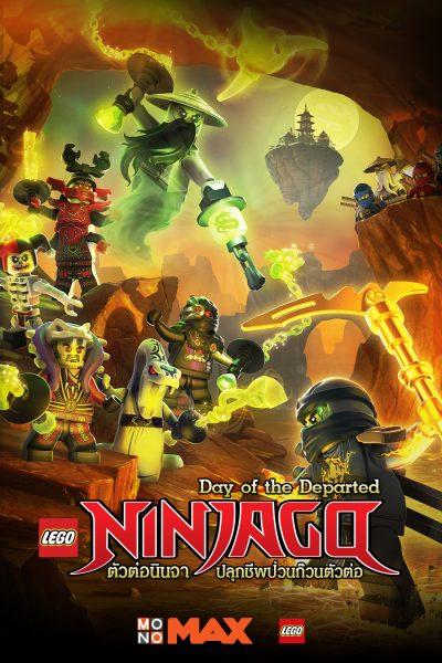 ดูซีรีส์ LEGO Ninjago Day of the Departed S.01 ตัวต่อนินจา ปลุกชีพป่วนก๊วนตัวต่อ ปี 1