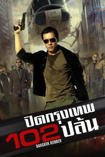 102 ปิดกรุงเทพปล้น 102 BANGKOK ROBBER