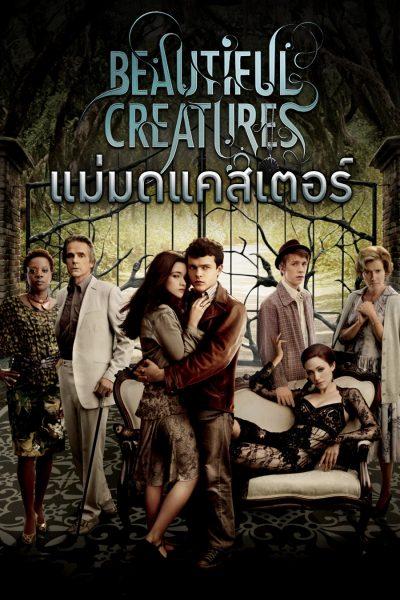 Beautiful Creatures บิวตี้ฟูล ครีเอเจอร์ส แม่มดแคสเตอร์