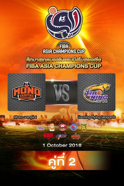 Mono Vampire Basketball Club vs Liaoning Flying Leopards โมโน แวมไพร์ vs เหลียวหนิง ฟลายอิง ลีโอพาร์ด