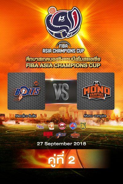 Meralco Bolts vs Mono Vampire Basketball Club เมรัลโก โบลต์ vs โมโน แวมไพร์