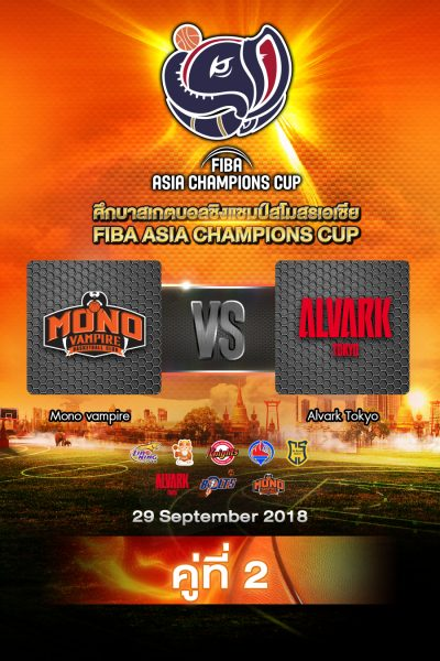 Mono Vampire Basketball Club vs Alvark Tokyo โมโน แวมไพร์ vs อัลวาร์ค โตเกียว