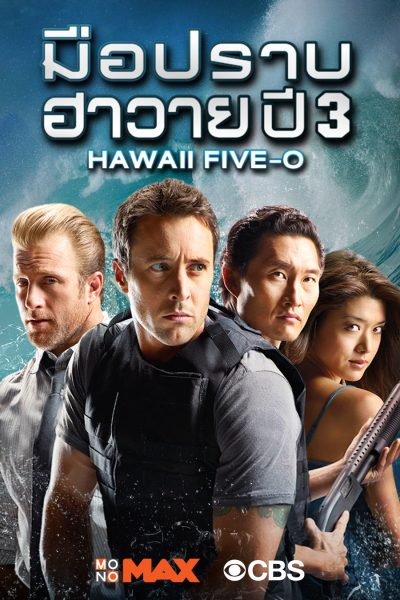 Hawaii Five O S.03 มือปราบฮาวาย ปี 3
