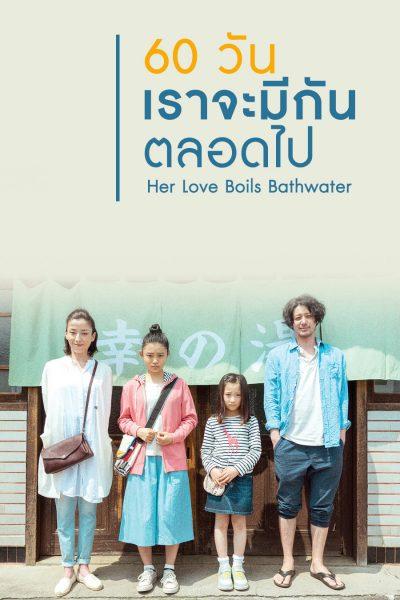 ดูหนัง Her Love Boils Bathwater 60 วัน เราจะมีกันตลอดไป