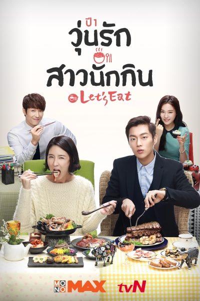Let's Eat Season 1 วุ่นรัก สาวนักกิน ปี 1