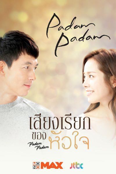 Padam Padam เสียงเรียกของหัวใจ