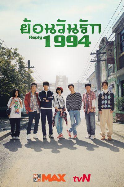ดูซีรีส์ Reply 1994 ย้อนวันรัก 1994