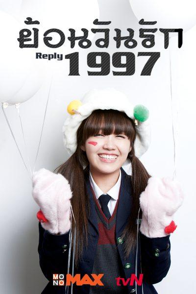 Reply 1997 ย้อนวันรัก 1997