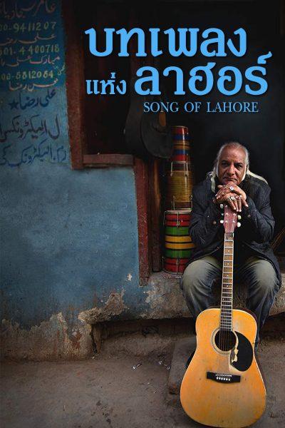 Song of Lahore บทเพลงแห่งลาฮอร์