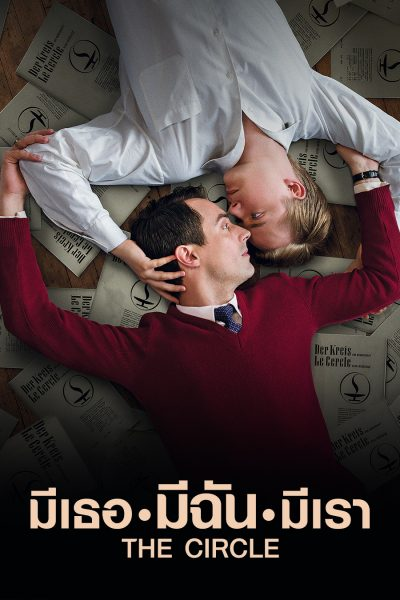 The Circle (2014) มีเธอ มีฉัน มีเรา