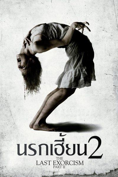 The Last Exorcism 2 นรกเฮี้ยน 2