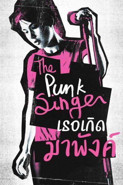 ดูหนัง The Punk Singer เธอเกิดมาพังค์