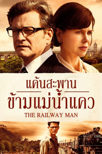 ดูหนัง The Railway Man แค้นสะพานข้ามแม่น้ำแคว