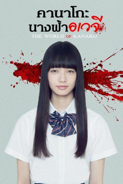 ดูหนัง The World Of Kanako คานาโกะ นางฟ้าอเวจี