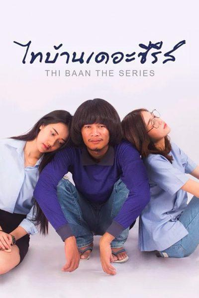 ไทบ้าน เดอะซีรี่ส์ Thi-Baan The Series