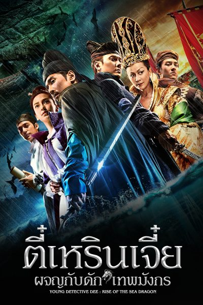 Young Detective Dee: Rise of the Sea Dragon ตี๋เหรินเจี๋ย ผจญกับดักเทพมังกร