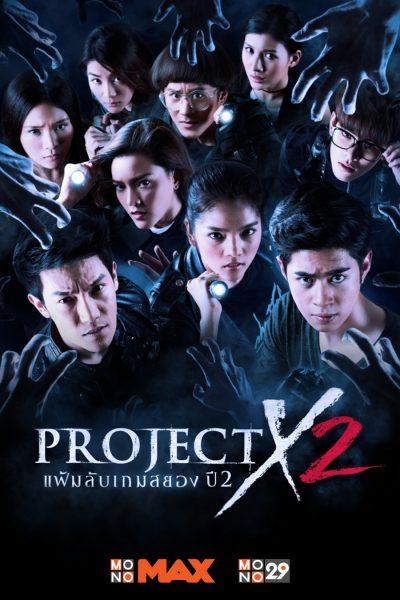 ดูซีรีส์ แฟ้มลับเกมสยอง ปี 2 Project X 2