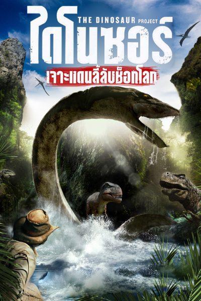 The Dinosaurs Project ไดโนซอร์ เจาะแดนลี้ลับช็อกโลก