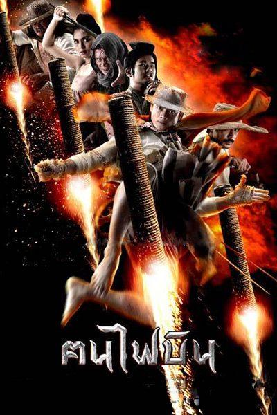 คนไฟบิน (ฅนไฟบิน) Dynamite Warrior (Tabunfire)