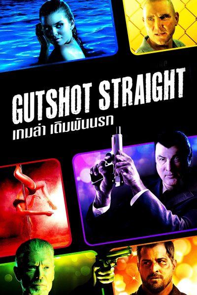 Gutshot Straight เกมล่า เดิมพันนรก