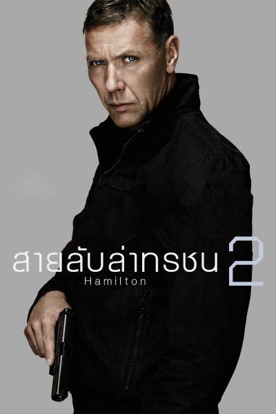 Hamilton 2 สายลับล่าทรชน 2