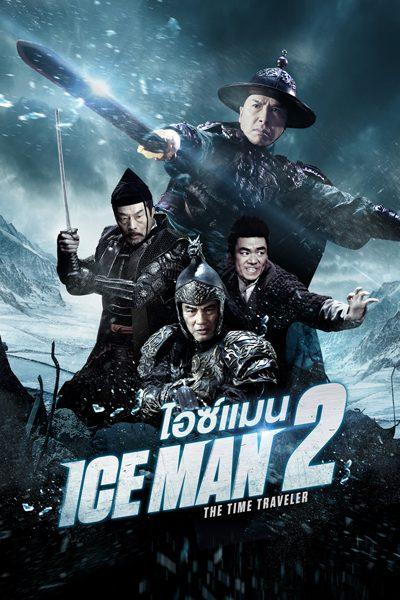 Ice Man 2 ไอซ์แมน 2