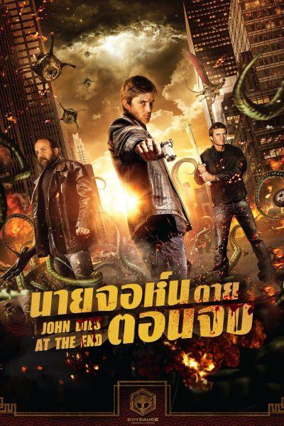 John Dies at the End นายจอห์นตายตอนจบ