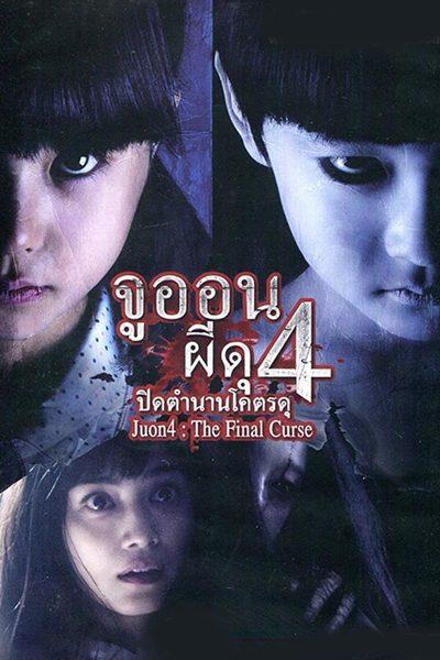 Ju-On: The Final Curse จูออน ผีดุ 4 : ปิดตำนานโคตรดุ
