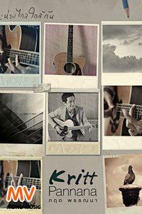 [Official MV] ห่างไกลใกล้กัน : กฤต พรรณนา Kritt Pannana