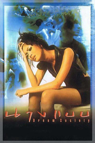 ดูหนัง นางแบบ Nangbap