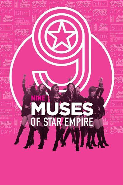 ดูหนัง Nine Muses 9 Muses of Star Empire