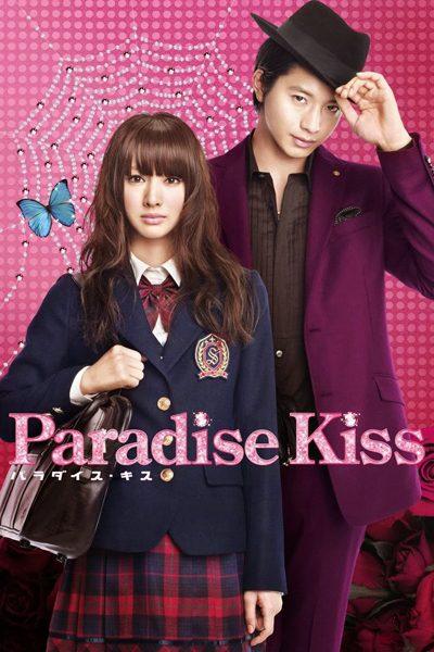 Paradise Kiss เส้นทางรัก...นักออกแบบ