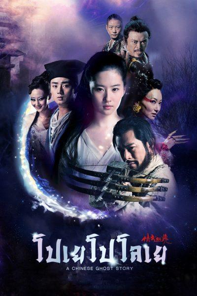 A Chinese Ghost Story โปเยโปโลเย 2011