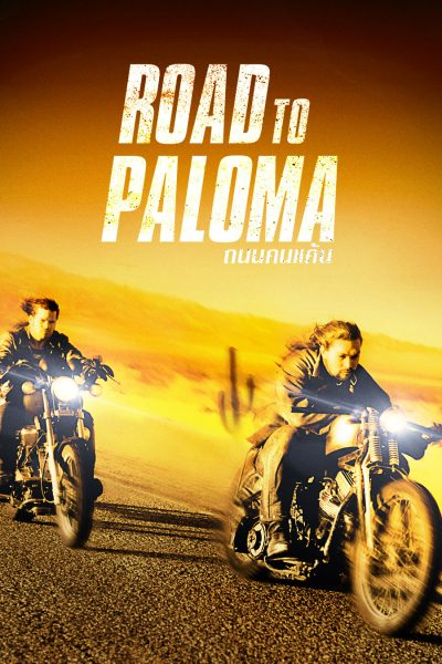 Road to Paloma ถนนคนแค้น