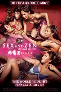 3D Sex and Zen : Extreme Ecstasy ตำรารักทะลุจอ