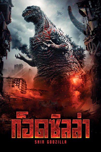 ดูหนัง Shin Godzilla ก็อตซิลล่า