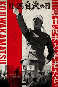 Mishima 11/25 The Day Mishima Chose His Own Fate