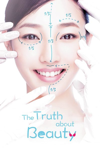 The Truth About Beauty อึ๋ม เด้ง โด่ง แล้วจะรักชั้นมั้ย