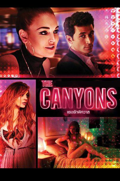The Canyons แรงรักพิศวาส