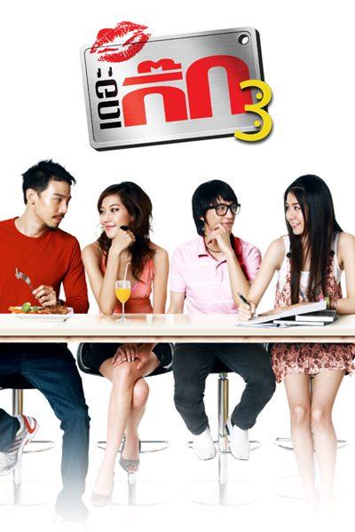 เดอะกิ๊ก 3 HD ดูหนัง The Gig 3