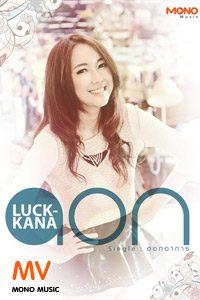 [Official MV] ออกอาการ : อ้อน ลัคนา Aon Luckkana