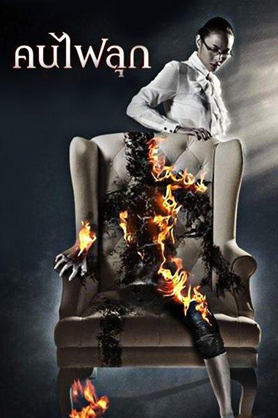 คนไฟลุก burns